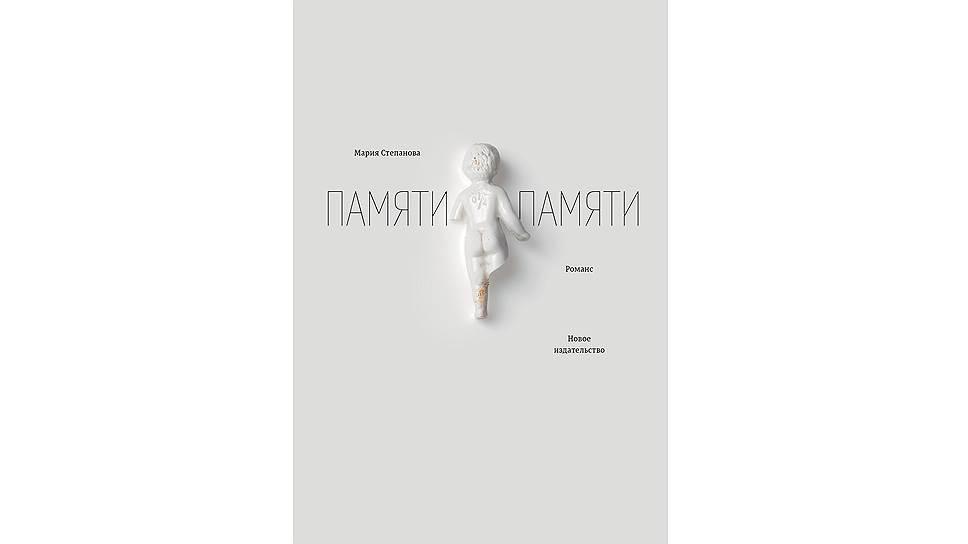 Имена и вещи / Варвара Бабицкая о книге Марии Степановой «Памяти памяти»