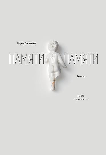 Мария Степанова, «Памяти памяти»