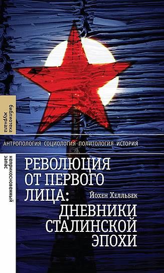 Йохен Хелльбек, «Революция от первого лица: Дневники сталинской эпохи»
