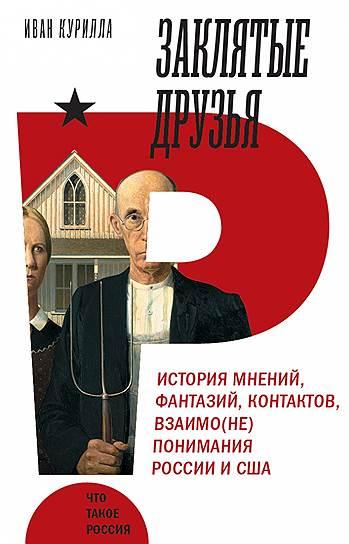 Иван Курилла, «Заклятые друзья. История мнений, фантазий, контактов, взаимо(не)понимания России и США»