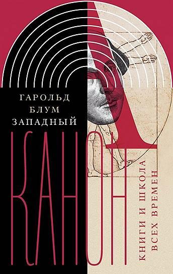 Гарольд Блум, «Западный канон. Книги и школа всех времен»