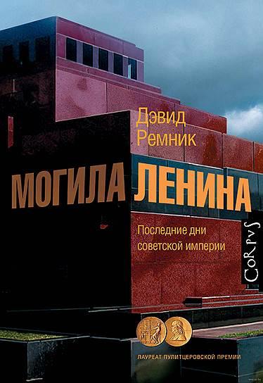 Дэвид Ремник, «Могила Ленина. Последние дни советской империи»