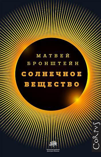 Матвей Бронштейн, «Солнечное вещество»