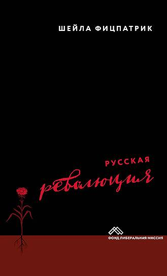 Шейла Фицпатрик, «Русская революция»