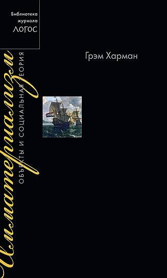 Грэм Харман, «Имматериализм: объекты и социальная теория»
