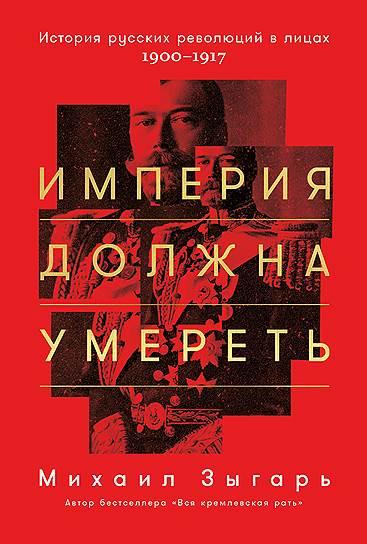 Михаил Зыгарь, «Империя должна умереть»
