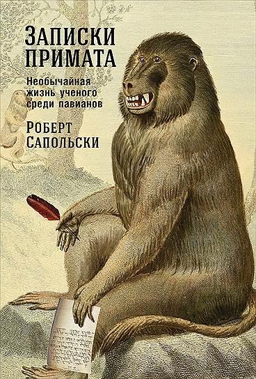 Роберт Сапольски, «Записки примата. Необычайная жизнь ученого среди павианов»