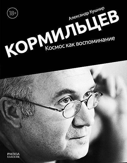 Александр Кушнир, «Кормильцев. Космос как воспоминание»