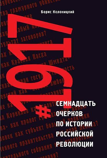 Борис Колоницкий, «#1917. Семнадцать очерков по истории российской революции»