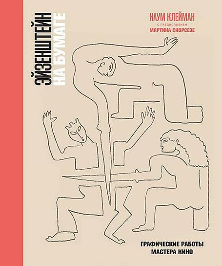 Наум Клейман, «Эйзенштейн на бумаге. Графические работы мастера кино»