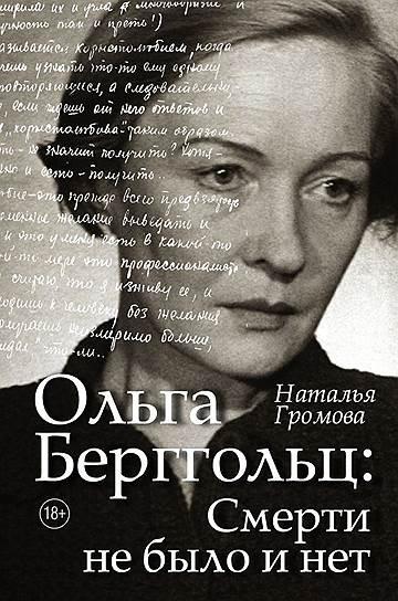 Наталья Громова, «Ольга Берггольц: Смерти не было и нет»