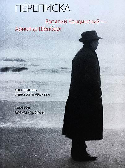 Василий Кандинский, Арнольд Шенберг, «Переписка»