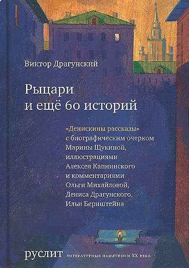 Виктор Драгунский, «Рыцари и еще 60историй»