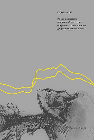 Сергей Мохов, «Рождение и смерть похоронной индустрии: от средневековых погостов до цифрового бессмертия»