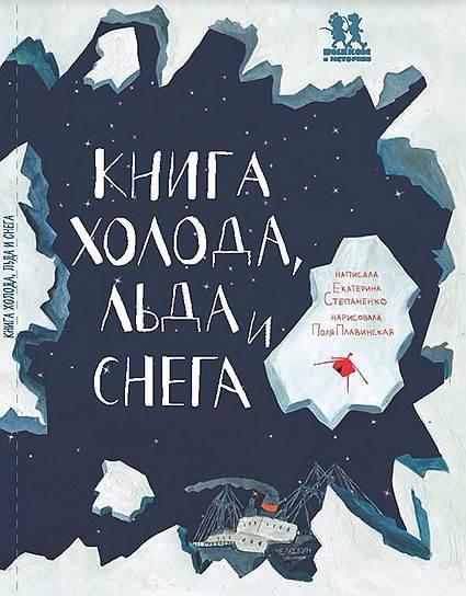 Екатерина Степаненко, «Книга холода, льда и снега»