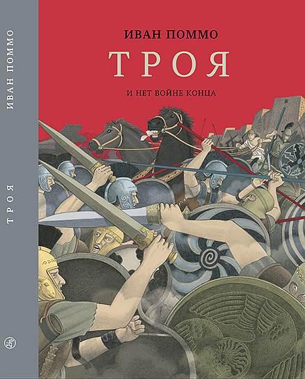 Иван Поммо, «Троя. И нет войне конца»