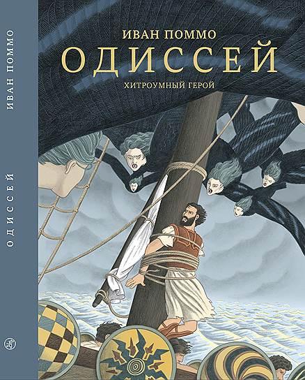 Иван Поммо, «Одиссей. Хитроумный герой»