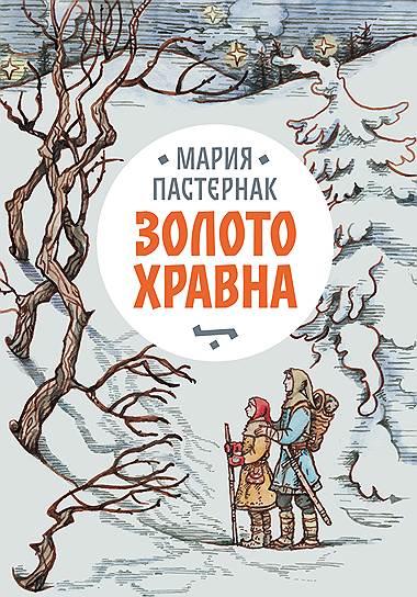Мария Пастернак, «Золото Хравна»