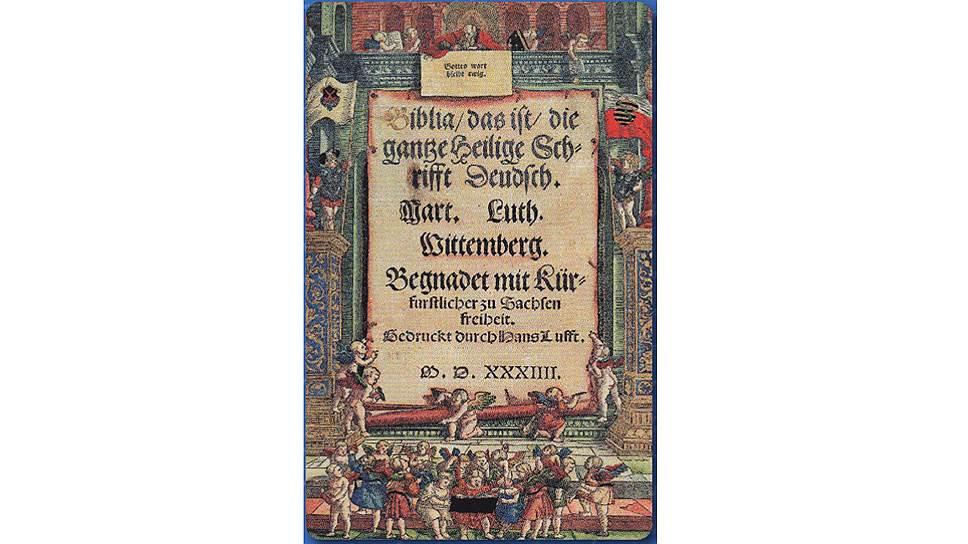 «Библия, сиречь полное Священное Писание по-немецки», 1534 год