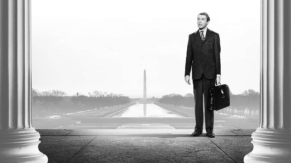 «Мистер Смит едет в Вашингтон»