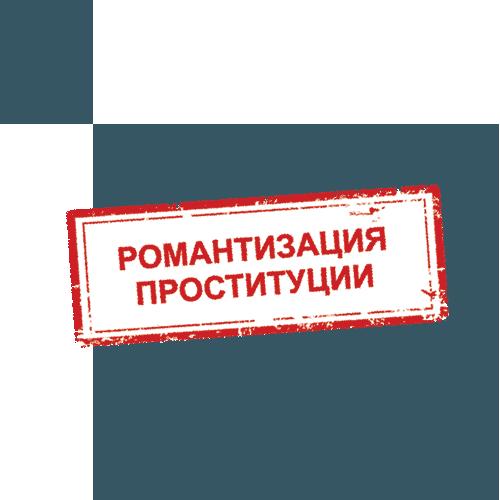Пропаганда проституции