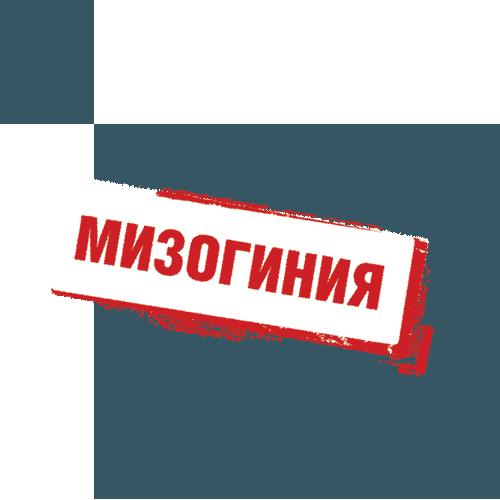Мизгония