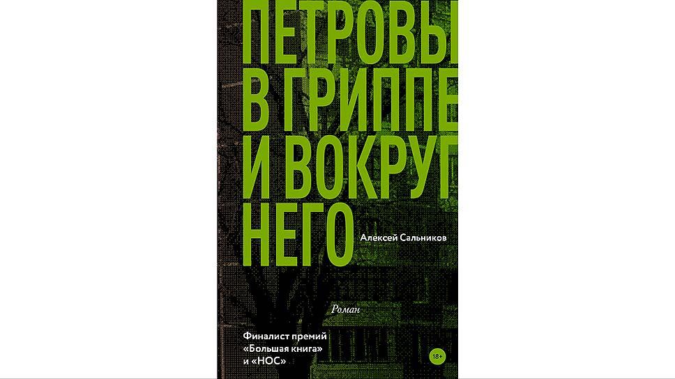 Игорь Гулин о «Петровых в гриппе и вокруг него»
