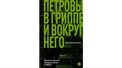 Болезнь нашего времени // Игорь Гулин о «Петровых в гриппе и вокруг него»