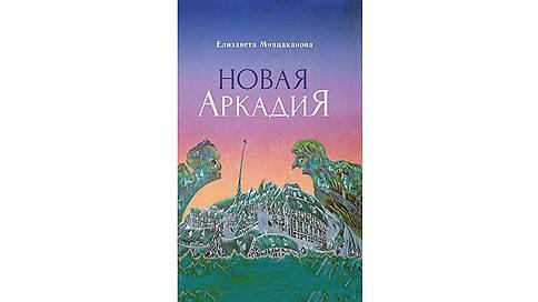 Единство и теснота стихового обряда // Игорь Гулин о Елизавете Мнацакановой
