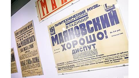 Место поэта в рабочем строю // Игорь Гулин о выставке «Маяковский. Универсальный ответ записочникам»