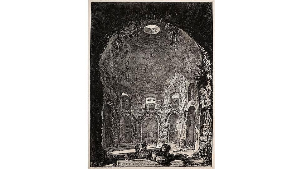 Франческо Пиранези. «Вид римских руин», конец XVIII — начало XIXвека