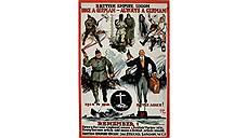 Британский пропагандистский плакат, 1918