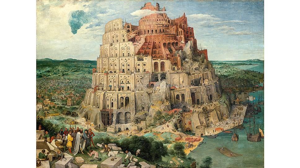 «Вавилонская башня», 1563