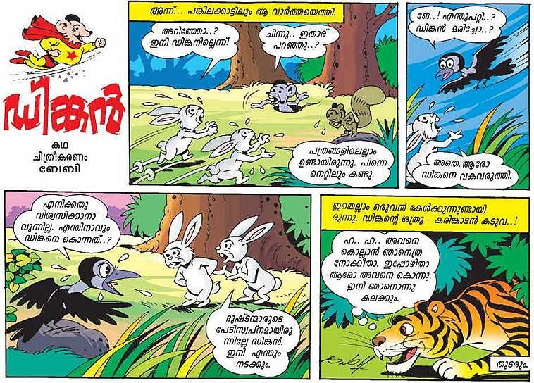 Серия комиксов о Динкане в журнале Balamangala, 2016