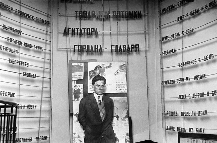 Владимир Маяковский, 1929