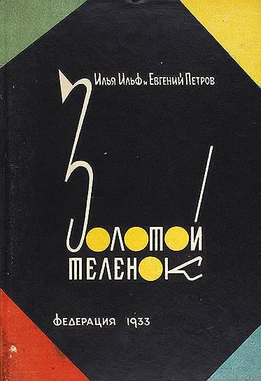 «Золотой теленок» Илья Ильф и Евгений Петров