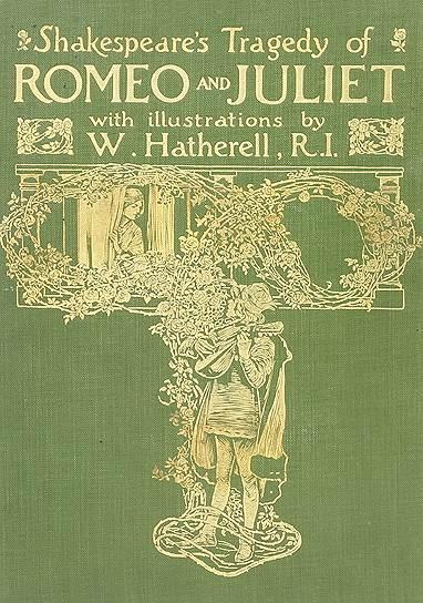 «Ромео и Джульетта» Уильям Шекспир