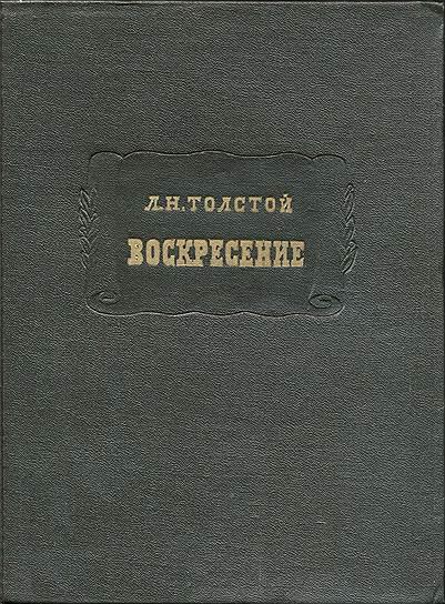 «Воскресение» Лев Толстой