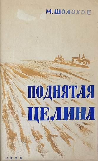 «Поднятая целина» Михаил Шолохов