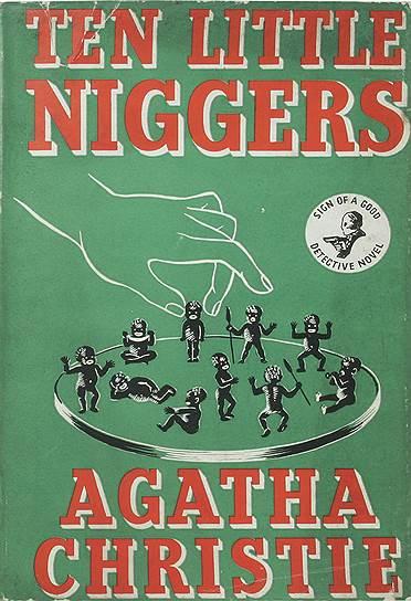 «Десять негритят» Агата Кристи
