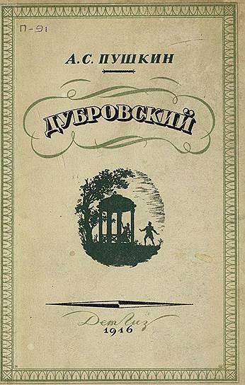 «Дубровский» Александр Пушкин