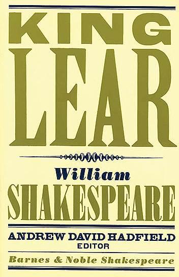 «Король Лир» Уильям Шекспир