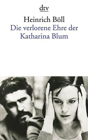 «Потерянная честь Катарины Блюм» Генрих Бёлль