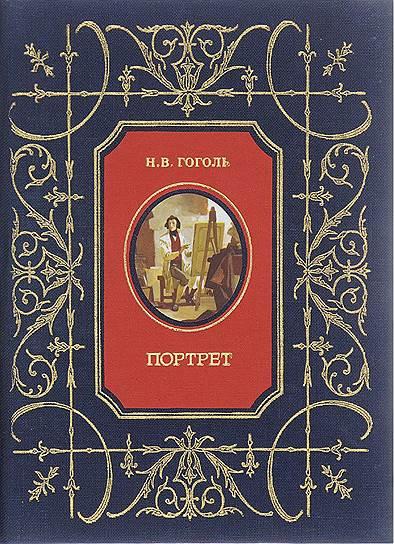 «Портрет» Николай Гоголь