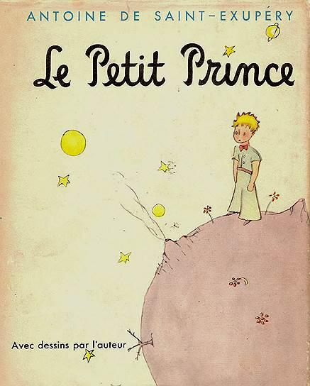 «Маленький принц» Антуан де Сент-Экзюпери