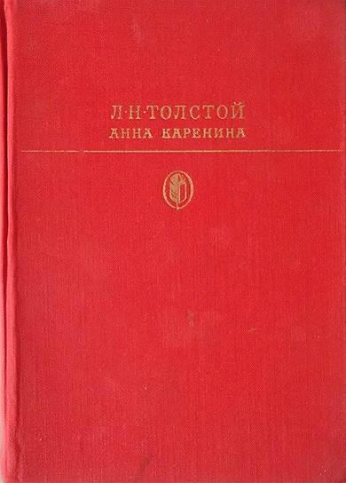 «Анна Каренина» Лев Толстой