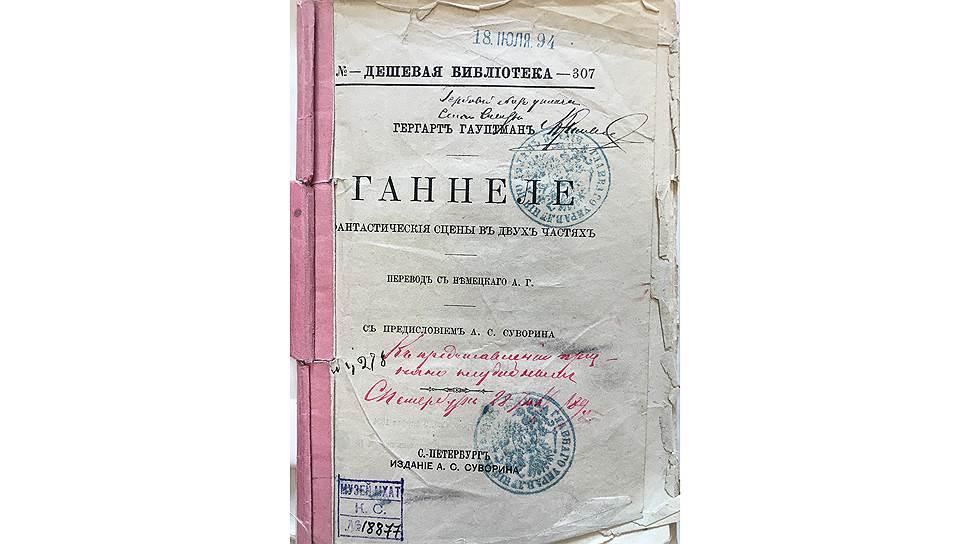 Титульный лист первого русского издания пьесы Герхарта Гауптмана «Ганнеле», 1894