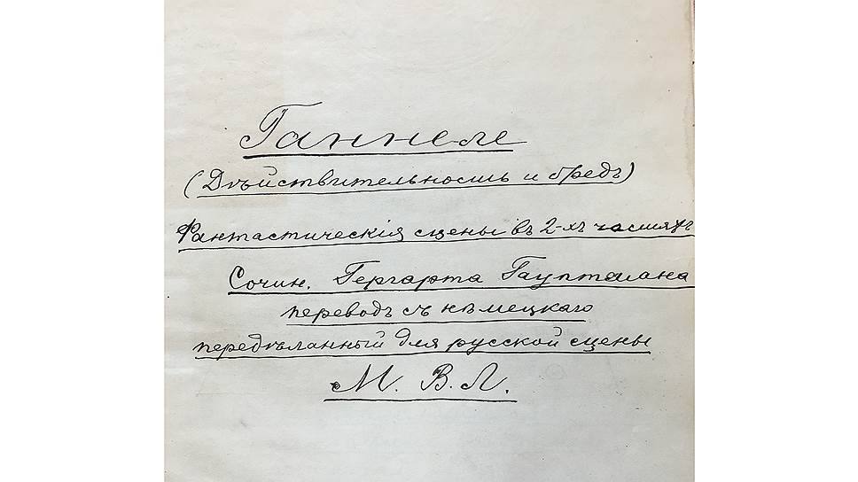 Рукопись перевода «Ганнеле» для сцены, 1896