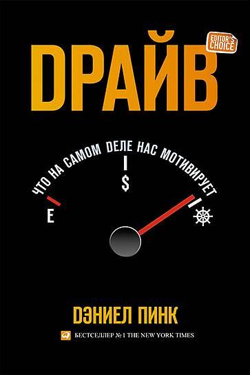 Дэниел Пинк. «Драйв. Что на самом деле нас мотивирует», 2009
