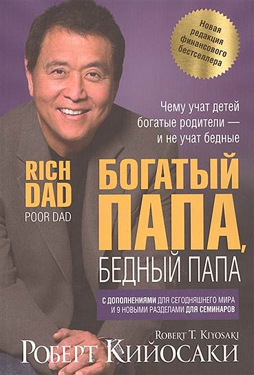 Роберт Кийосаки. «Богатый папа, бедный папа. Чему учат детей богатые родители — и не учат бедные», 2000